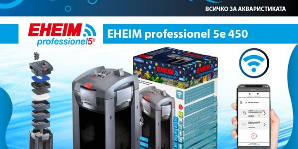 EHEIM professionel 5e – професионална серия външни филтри от интелигентно поколение