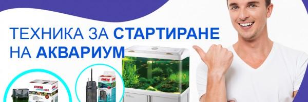 The technique needed to start an aquarium