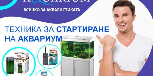 Техника необходима за стартиране на аквариум