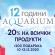 Много изненади по случай 12-ия рожден ден на AquariumBG