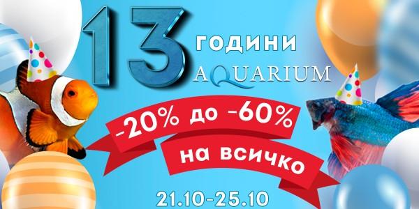 Много изненади по случай 13-ия рожден ден на AquariumBG